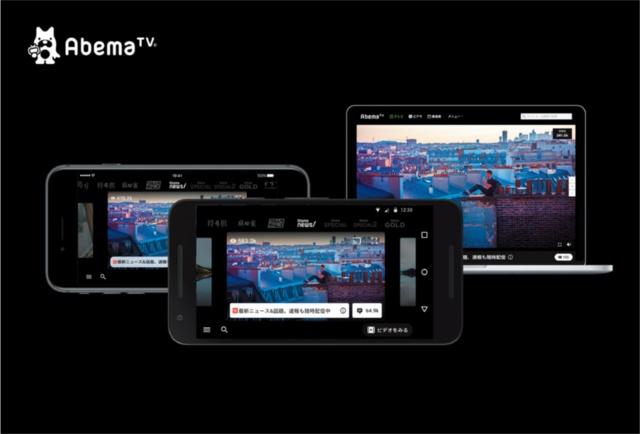 インターネットテレビ局「AbemaTV」のUI