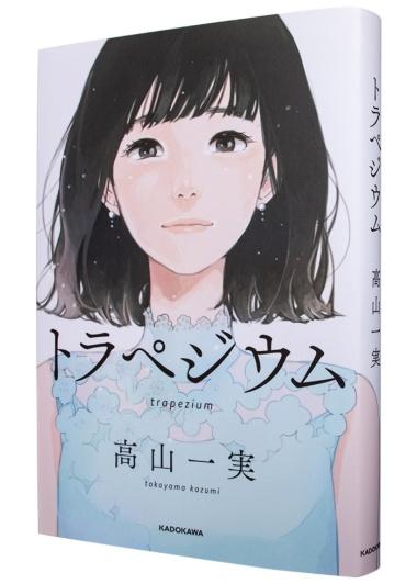 『トラペジウム』高山一実著/KADOKAWA 1400円(税別)
