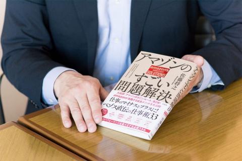佐藤将之『アマゾンのすごい問題解決』(税抜き1500円、宝島社)
