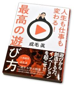 『人生も仕事も変わる!最高の遊び方』(宝島社、1400円)