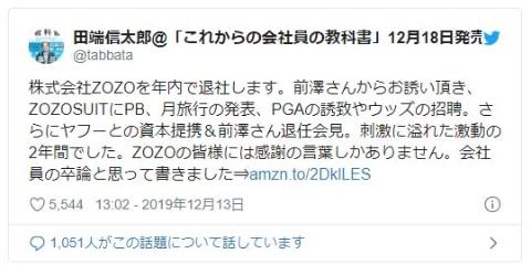 田端信太郎氏は2019年12月13日、自身のSNSアカウントでZOZO退職を明らかにした