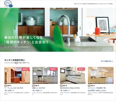 不動産情報サイト「たのしいキッチン不動産」の画面。キッチンの充実度を「KiT」で表現し、キッチンの使いやすさが分かりやすい。グッドルームと共同運営。住宅のリノベーション事業も展開している
