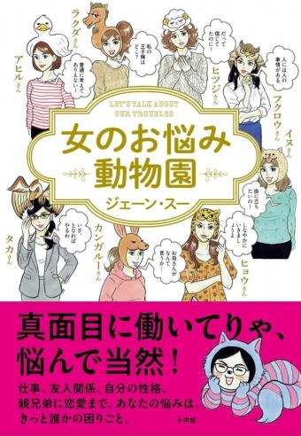 『女のお悩み動物園』(小学館)