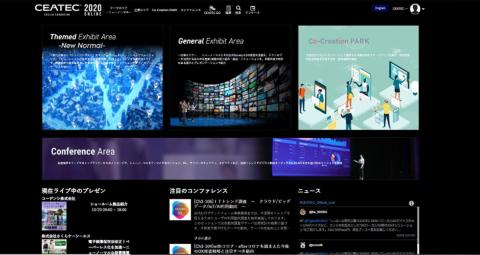 2020年10月にオンライン開催した家電・ITの見本市「CEATEC(シーテック)」のトップページ