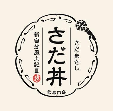4月21日に発売されたセルフカバーアルバム「さだ丼」