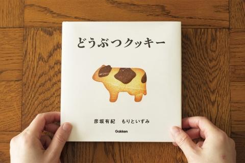 『どうぶつクッキー』(学研プラス)は、木版画で描いた動物形のクッキーと、その動物の鳴き声を描いた絵本。表紙の牛形のクッキーに版木の木目がしっかり出ている