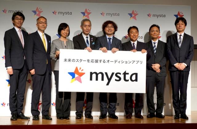 mystaに参加する8社の代表が記者会見