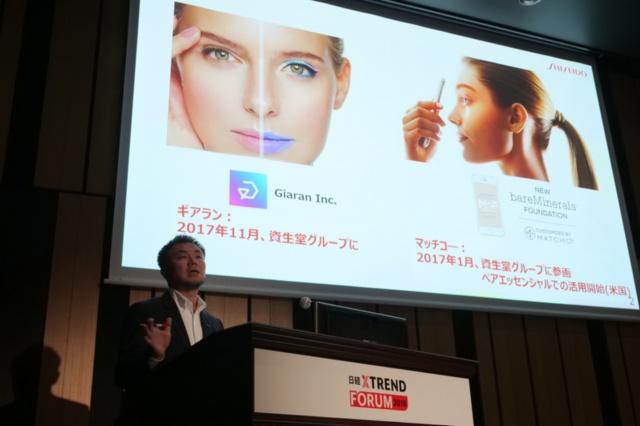 IoTを活用した新たな事業について講演した資生堂ジャパンのブランドマネジメント部デジタルフューチャーグループの川崎道文ブランドマネージャー