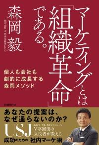 USJ再建の森岡毅氏が指摘する「マーケターの悪癖」(画像)