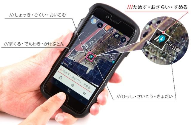 3単語の組み合わせで、地球上のあらゆる地点を示すwhat3wordsの日本版アプリ