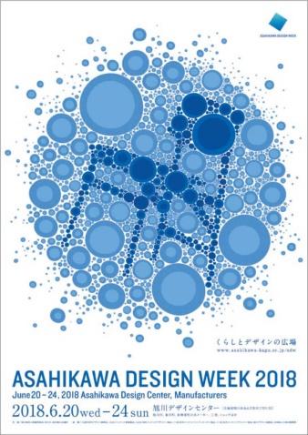 旭川デザインウィークのポスター。さまざまな考え方の集合体が1つのカタチになるという「individual(個人)+visual(視覚)」を北海道の象徴でもある「雪」で表した。クリエイティブディレクター:ミルデザイン 青木昭夫、アートディレクター:20パーセント やはずのよしゆき、デザイナー:20パーセント 森美弥子
