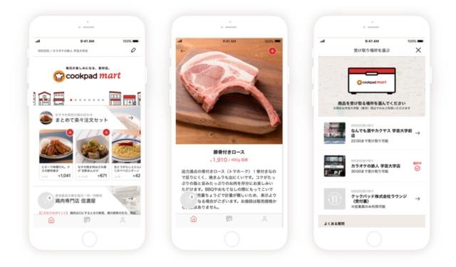 「クックパッドマート」はiPhoneの専用アプリからのみ注文可能。決済時にクレジットカードの情報が必要