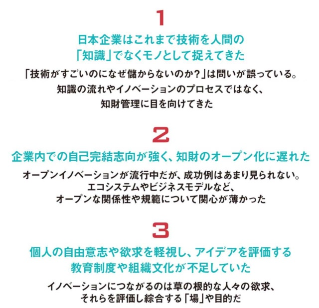 ローマー理論から見た「日本企業の課題」