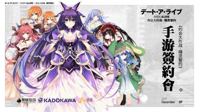 「デート・ア・ライブ 約戦:精霊再臨」。ライトノベル原作で、アニメも人気の『デート・ア・ライブ』のスマホアプリ。KADOKAWAから許諾を受けた(c)2015 T・T/K/DALM・P