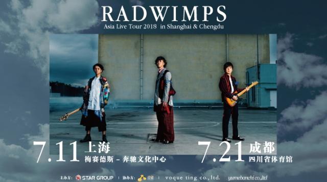 RADWIMPSの2018年のツアーポスター。RADWIMPSのアジアツアーは中国以外の国々では500~1500人クラスのキャパシティーのライブハウスだったのが、中国では6500人キャパと大きく動員を伸ばした