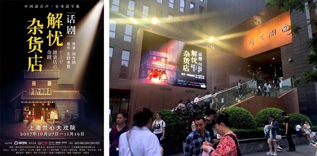 映画『君の名は。』から広がった中国ライブビジネス(画像)