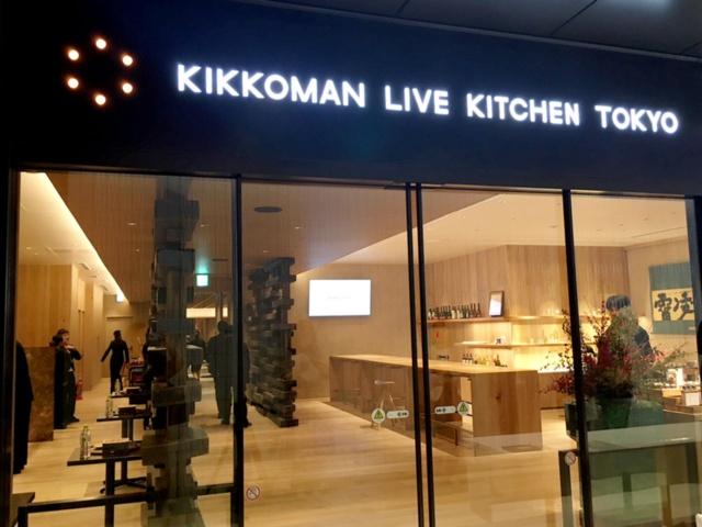 2018年11月1日にオープンした「KIKKOMAN LIVE KITCHEN TOKYO」(東京都千代田区有楽町2-2-3 ヒューリックスクエア東京地下1階)。完全予約制で、レストランの営業時間は18:30~22:30。不定休。物販コーナー、カフェ&バーを併設している。席数は70