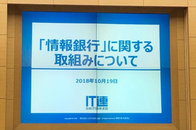 来春動き出す「情報銀行」について週末に一気読み!(画像)