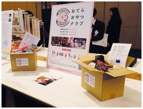 グッドデザイン大賞を受賞した「おてらおやつクラブ」の作品展示の様子。10月31日から11月4日まで、東京ミッドタウンで開催した「GOOD DESIGN EXHIBITION 2018」の会場で展示されていた。今年は神戸でも「GOOD DESIGN AWARD 神戸展」が開催される。東京以外の展示は初。会期は11月23日から12月24日まで。場所は神戸ファッション美術館。入館料は1000円(一般向けの場合)