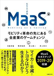 MaaS×スマートシティー、ゲーム… 19年は他産業との融合が進む(画像)
