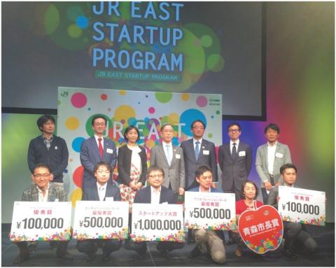 JR東日本スタートアッププログラム2018の審査発表会。PicoCELA(ピコセラ)がスタートアップ大賞に、最優秀賞は「AIを活用した駅や新幹線の流動予測」を提案したメトロエンジン、「新幹線自動改札での手荷物検査装置」を提案したANSeeN(アンシーン)が受賞した。地域循環モデルを提案したファーメンステーションには青森市長賞が贈られた
