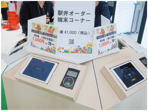 Showcase Gigのスマートフォンアプリとキオスク端末を利用した無人オーダーカフェ体験ブース