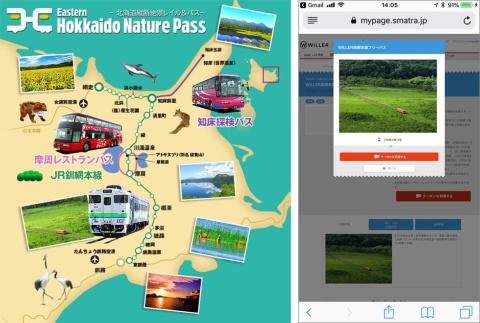 北海道では、鉄道とバスを組み合わせた観光型MaaSを試行中。JR釧網本線を核に、観光地を巡るバスなどにも自由に乗れるフリーパスを販売。デジタルチケットとし、異なる交通機関でも同じ操作で利用できるようにした