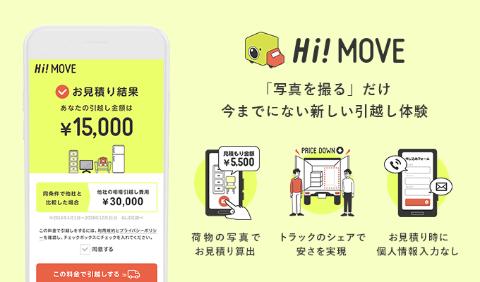 Hi!MOVEのウェブサイト