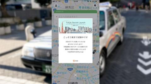 DiDiモビリティジャパンはタクシー配車アプリのトライアルを都内で始めた