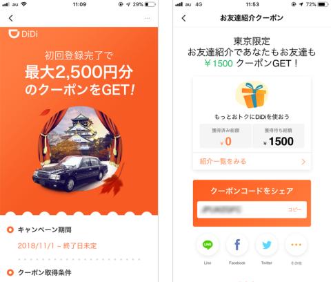 DiDiアプリのキャンペーン画面