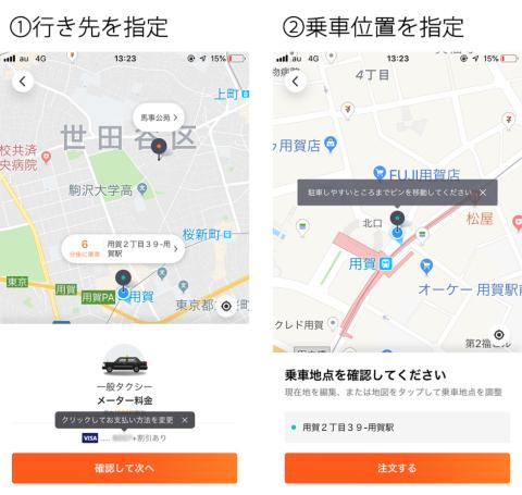 「こっそり東京で試験中」 中国大手DiDiがタクシー配車で進出(画像)