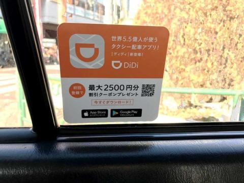 DiDiアプリで配車されたタクシーの車内広告