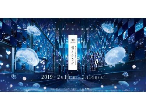 上野動物園モノレール11月休止 「未来消費カレンダー」新着情報(画像)