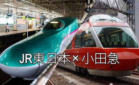 """JR東日本と小田急はMaaSの推進に向けて協力関係を築く。他の鉄道会社などにも門戸を開き、""""仲間づくり""""を進める(写真:Shutterstock)"""