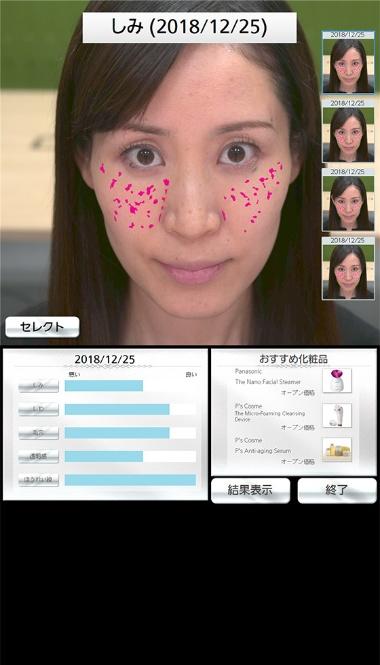 スノービューティーミラーは顔のしみを検出し、そのデータを基に目立つ箇所をきれいに隠すメイクアップシートが印刷される