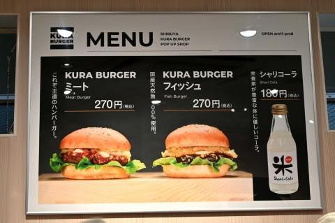 メニューはハンバーガー2種類(フィッシュ/ミート)と「シャリコーラ」だけ