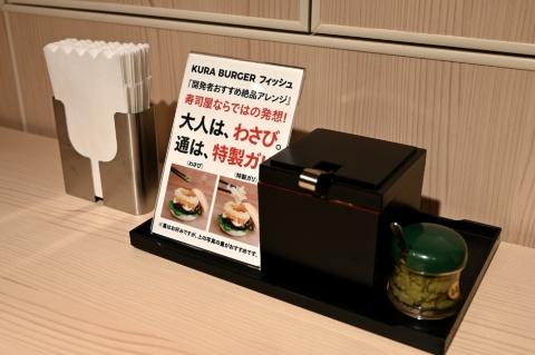 店内に置かれた、くら寿司でおなじみのわさびやガリを加えて食べると、さらに一味違ってくる。開発者お薦めのアレンジだという
