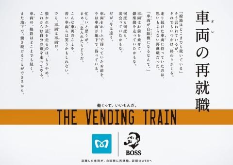 2019年2月22日から東京メトロとコラボした広告を展開