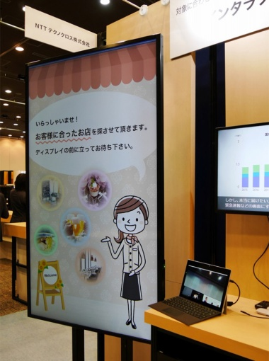 NTTテクノクロスのインタラクティブサイネージ。前に立った人を画像解析してコンテンツを表示する