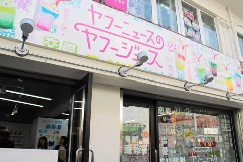 竹下通り沿い。JR原宿駅寄りのビル1階に出現した「ヤフーニュースのヤフージュース」
