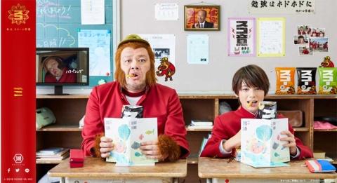 スコーンのブランドサイト上に設立された「スコ学」。課外活動や学園生活を垣間見られるコンテンツなどが用意されている