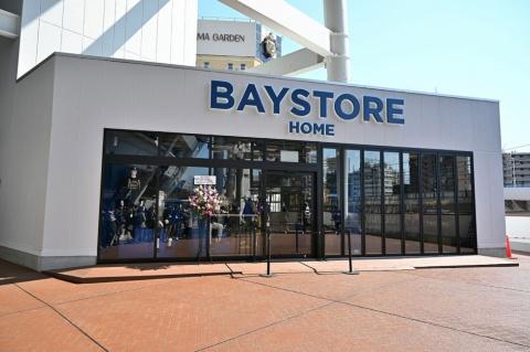 新設された「BAYSTORE HOME(ベイストアホーム)」。売り場面積450平方メートルは、同スタジアムのオフィシャルショップとして史上最大の広さ。関連グッズの品ぞろえは約3000点。試合のない日でも入店可能となっており、コミュニティボールパーク化構想の一端を担う