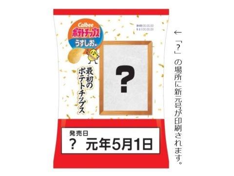 新元号商品、カルビーなどが発表「未来消費カレンダー」新着情報(画像)