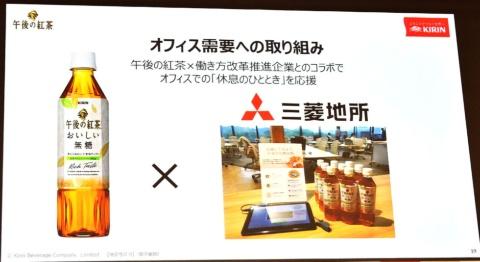 オフィス飲料として紅茶を飲むことのメリットを検証するため三菱地所に午後の紅茶 おいしい無糖を無償提供する