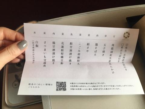 軽食に付いている「お献立」の二次元コード。スマートフォンで読み取ると橋本氏による料理の解説動画が見られる