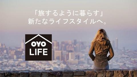 引っ越しに伴う煩わしい手続きや高額な入居費用を排除し、「旅するように暮らす」ライフスタイルを提案する「OYO LIFE」