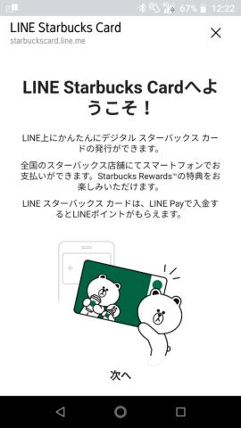 LINEを起動した状態からなら画面を数回タップするだけで発行可能な「LINE スターバックス カード」