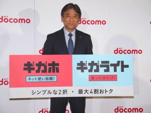 NTTドコモは2019年4月15日、新料金プラン「ギガホ」と「ギガライト」を発表。基本料やパケット代などを1つにまとめ、シンプルさを重視したプランとなる