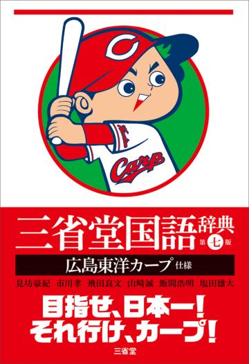 2019年3月4日、初版2万部で発売された『三省堂国語辞典 第七版 広島東洋カープ仕様』(税別3000円)