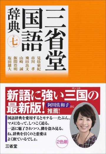 1960年の刊行から「新語に強い国語辞典」として愛され続けてきた『三省堂国語辞典』。現在は第七版(税別2900円)が発売中